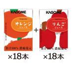 飲み比べセット カゴメ 果汁100%りんご&オレンジジュース(こども支援パッケージ)100ml 各1箱(18本入)
