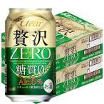 送料無料 第3のビール 新ジャンル クリアアサヒ贅沢ZERO(ゼロ) 350ml 2ケース(48本)