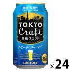 送料無料 クラフトビール TOKYO CRAFT (東京クラフト)  ペールエール  350ml 1ケース(24本入) ビール
