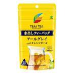 伊藤園 TEAS' TEA  NEWAUTHENTIC 水出しティーバッグ アールグレイwithオレンジピール 1袋(15バッグ入)