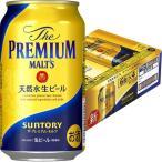 プレミアムビール ザ・プレミアムモルツ350ml 24缶 ビール