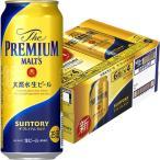 送料無料 ビール 缶ビール ザ・プレミアムモルツ(プレモル) 500ml 1ケース(24本)