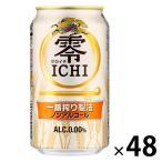 送料無料 ノンアルコールビール 零ICHI(ゼロイチ) 350ml 2ケース(48本) ノンアルコール