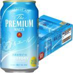 送料無料 ビール 缶ビール ザ・プレミアムモルツ(プレモル)香るエール 350ml 1ケース(24本)