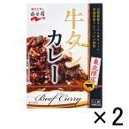 【アウトレット】永谷園 東北限定牛タンカレー 1セット(200g×2個)