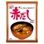 永谷園 赤だしみそ汁 1袋(4食入) インスタントみそ汁