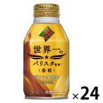 ダイドーブレンド微糖 世界一のバリスタ監修 260g 24本