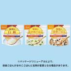 アウトレット 非常食 尾西のごはん(アルファ米) アレルギー物質不使用セット TS-ON-A9 1箱(9食入) 尾西食品