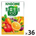 野菜生活100 オリジナル 100ml 1箱(36本入)
