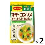 ネスレ マギー無添加コンソメ野菜 1セット(2袋入) 8本入×2