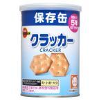 非常食 缶入ミニクラッカー(キャップ付) 648932 1缶(75g入) ブルボン