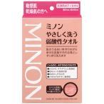 ミノン やさしく洗う 弱酸性 タオル 第一三共ヘルスケア