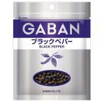 GABAN ギャバン ブラックペパーホール袋 1袋 ハウス食品