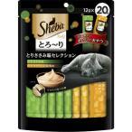 シーバ メルティ(Sheba Melty)キャットフード とろ~り とりささみ味セレクション 12g×20本 マースジャパン