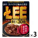 江崎グリコ ビーフカレーLEE(リー)レトルト 辛さ×30倍 1セット(3個)