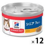 サイエンスダイエット(SCIENCE DIET)キャットフード シニア 7歳以上 高齢猫用 チキン 82g 12缶 日本ヒルズ