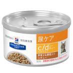 プリスクリプション ダイエット キャットフード 療法食 c/d チキン&野菜入りシチュー 82g 1缶 日本ヒルズ