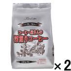 アウトレット 藤田珈琲 コーヒー屋さんの深煎りコーヒー 1セット(300g×2袋)