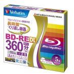 三菱ケミカルメディア 繰り返し録画用 ブルーレイディスク 260分 1-2倍速 BD-RE DL5枚ケース プリンタブル VBE260NP5V1