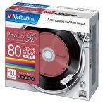 三菱ケミカルメディア 1回録音用 音楽用CD-R 80分 1-24倍速 レコードデザインレーベル 10枚ケース5色 MUR80PHS10V1