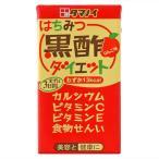 タマノイ はちみつ黒酢ダイエット 125ml 1セット(48