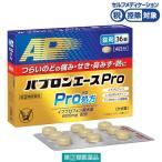 パブロンエースPro錠 36錠 大正製薬★控除★ 風邪薬 のど せき 鼻みず 熱 指定第2類医薬品