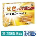 パブロンメディカルC 18錠 大正製薬★控除★ 風邪 かぜ せき 指定第2類医薬品