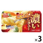 S&B 濃いシチュー ラクレットチーズ 1セット(3個)