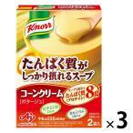 味の素 クノール たんぱく質がしっかり摂れるスープ コーンクリーム(2袋入)×3箱
