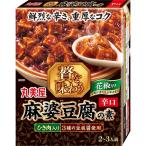 丸美屋食品工業 贅を味わう 麻婆豆腐の素 辛口 180g