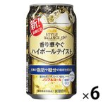 ノンアルコール アサヒビール スタイルバランス 香り華やぐハイボールテイスト ハイボール 350ml×6缶(機能性表示食品)