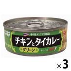 カレー缶 いなば食品 チキンとタイカレーグリーン 115g 3缶 タイ料理 エスニック