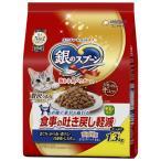 銀のスプーン 贅沢うまみ仕立て 吐き戻し軽減フード 国産 1.3kg(小分けパック4袋入)キャットフード 猫 ドライ