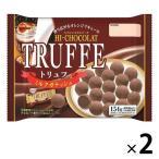 ブルボン トリュフ ミルクガナッシュ 154g 個包装一粒チョコレート  2袋 チョコレート お菓子