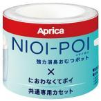 NIOI-POI×におわなくてポイ 共通カセット 1セット(3個入) アップリカ