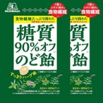 森永製菓 糖質90 オフ のど飴 64g