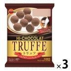 ブルボン トリュフ ミルクガナッシュ 57g 個装一粒チョコレート  3袋 チョコレート お菓子