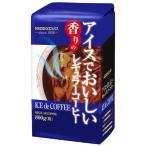 アイスコーヒー用 粉 サッポロウエシマコーヒー アイスでおいしい香りのレギュラーコーヒー 1袋(800g)