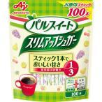 味の素 パルスイート スリムアップシュガースティック 1袋(100本入)