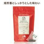 ルピシア 紅茶 ダージリン・ザ オータムナル ティーバッグ(10個入)