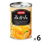みかん 輸入品 1セット(6缶) ホテイフーズ