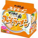 サンヨー食品 サッポロ一番 みそラーメン 1パック(5食入)