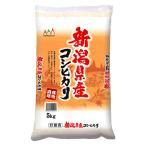 新米精白米新潟県産コシヒカリ 5kg 平成30年産