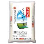 新米精白米新潟県産こしいぶき 5kg 平成30年産 4260005