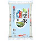 無洗米新潟県産こしいぶき 5kg 平成30年産 4403005