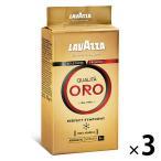 コーヒー粉 LAVAZZA ラバッツァ VP クオリタ・オロ 1セット(250g×3袋)