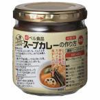 ベル食品 スープカレーの作り方 180g 1本