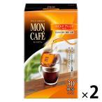 【ドリップコーヒー】モンカフェ マイルドブレンド 1セット(60袋:30袋入×2箱)