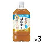 トクホ・特保 サントリー 胡麻麦茶 1.05L 1セット(3本)