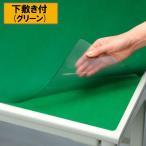 プラス ななめカットデスクマット OAタイプ 小(990×590mm) 厚さ1.7mm 下敷き付 グリーン
